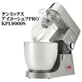 ケンミックス アイコーシェフPRO KPL9000S (愛工舎製作所) 卓上型ミキサー 洋菓子専用 KMM770後継機 (新品) ケンミックスミキサー(発送予定日:12月8日以降)