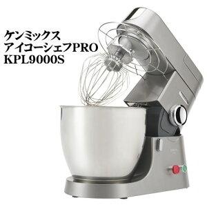 ケンミックス アイコーシェフPRO KPL9000S (愛工舎製作所) 卓上型ミキサー 洋菓子専用 KMM770後継機 (新品) ケンミックスミキサー