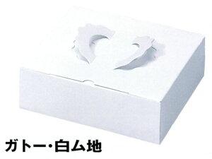 ケーキ箱 ガトー・白ム地4.5寸用(100枚)(トレー無し) 160×160×80mm 表面光沢加工 ホワイトパッケージ中澤
