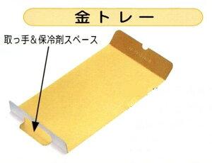 H115 手サゲ6寸ロール 1本用金トレー(200枚)(トレーのみ) 188×105×25mm パッケージ中澤