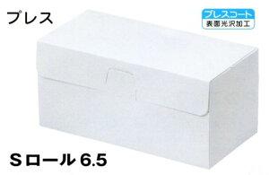 ロールケーキ箱 Sロール 6.5 プレス(200枚) 93×192(180)×90mm パッケージ中澤