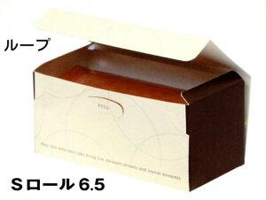 ロールケーキ箱 Sロール 6.5 ループ(200枚) 93×192(180)×90mm パッケージ中澤