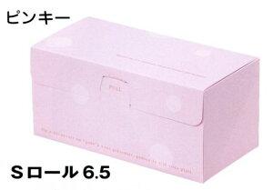 ロールケーキ箱 Sロール 6.5 ピンキー(200枚) 93×192(180)×90mm パッケージ中澤