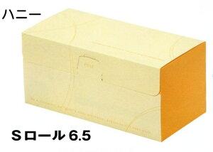 ロールケーキ箱 Sロール 6.5 ハニー(200枚) 93×192(180)×90mm パッケージ中澤