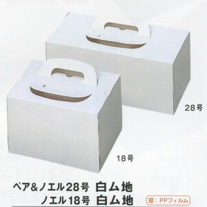 ケーキ箱 ノエル18号 白ム地(100枚)(本体のみ/トレーは別売りです) 134×188×115mm パッケージ中澤