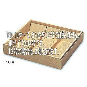 F.Dケース(どらやき)12号(50枚)267×200×65mm(50枚) 焼き菓子ギフト函 FDケース パッケージ中澤