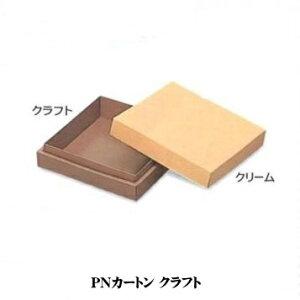 菓子ギフト箱 PNカートン BTC-1818(100枚)クリーム/クラフト 180×180×58mm 焼き菓子ギフト函パッケージ中澤