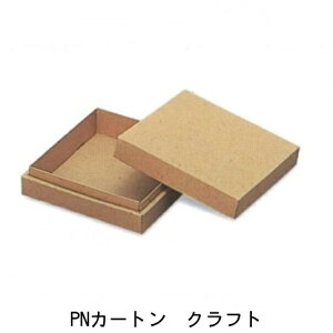 菓子ギフト箱 PNカートン BTK-1515(100枚)クラフト 150×150×58mm58mm 焼き菓子ギフト函パッケージ中澤