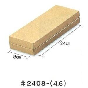 菓子箱 #2408-(4.6) エースカートン(46エース)(100枚)240×80×46mm ギフト箱 両面ウッズ リサイクル原紙使用 パッケージ中澤