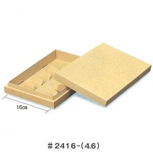 菓子箱 #2416-(4.6) エースカートン(46エース)(100枚)240×160×46mm ギフト箱 両面ウッズ リサイクル原紙使用 パッケージ中澤
