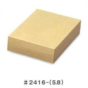 菓子箱 #2416-(5.8) エースカートン(58エース)(100枚)240×160×58mm ギフト箱 両面ウッズ リサイクル原紙使用 パッケージ中澤