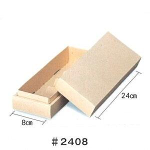 #2408 H-58ミルカートン(58ミルカ)(100枚) 240×80×58mm 循環型エコ原紙 リサイクルボール紙 パッケージ中澤