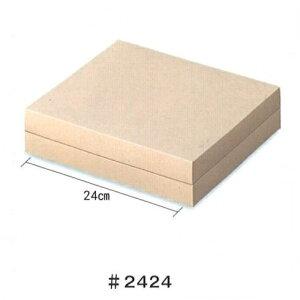 #2424 H-58ミルカートン(58ミルカ)(50枚) 240×240×58mm 循環型エコ原紙 リサイクルボール紙 パッケージ中澤