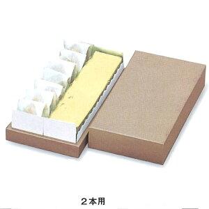 菓子箱 シャンパロイヤル2本用(100枚)246×106×60mm ギフト箱 パッケージ中澤