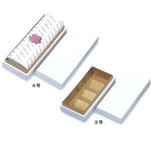 焼菓子箱 フリーBOXパール 4号(100枚) 250×86×62mm 詰め合わせ ギフト箱 パッケージ中澤