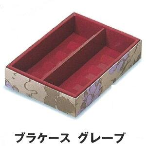 ブラケース グレープ 2本用(100枚)250×172×55mm/焼き菓子ギフト函/ブランデーケーキ用箱パッケージ中澤