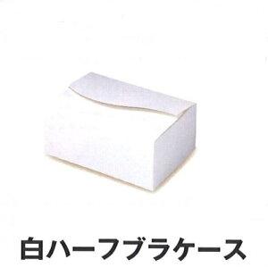 白ハーフブラケース 0.5本用(200枚)130×85×55mm/焼き菓子ギフト函/ブランデーケーキ用箱パッケージ中澤
