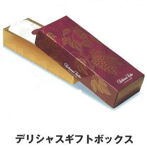 デリシャスケース 紫 1本用(200枚)85×250×55mm /焼き菓子ギフト函/デリシャスギフトボックスパッケージ中澤(大型商品のため北海道・沖縄・離島への発送はできません)