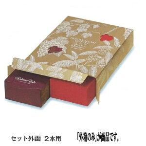 デリシャスギフトセット外函(100枚)85×250×55mm/焼き菓子ギフト函/(外箱のみ) パッケージ中澤