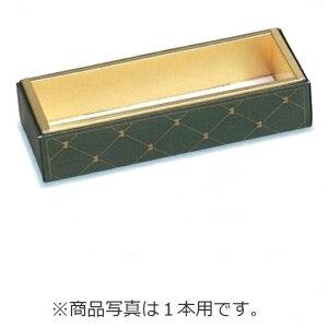 セットブランデー緑2本用(100枚)172×250×55mm/焼き菓子ギフト函/ブランデーケーキ用(注意:商品写真は1本用です)パッケージ中澤