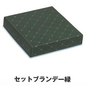 セットブランデー緑3本用(100枚)256×250×55mm/焼き菓子ギフト函/ブランデーケーキ用パッケージ中澤