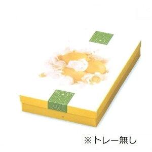 レモンケーキ箱 ボンレモン 15ヶ用(100枚)(トレー無し) 297×272×50mm ギフト箱 パッケージ中澤
