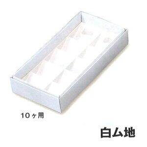 焼菓子箱 フルーツケーキ白ム地 10ケ用(100枚)(箱のみ) ※トレーは別売りです ケーキ箱 パッケージ中澤