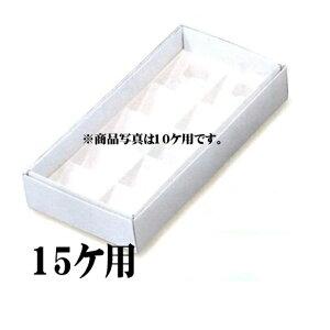 焼菓子箱 フルーツケーキ白ム地 15ケ用(100枚)(箱のみ) ※トレーは別売りです ケーキ箱 パッケージ中澤