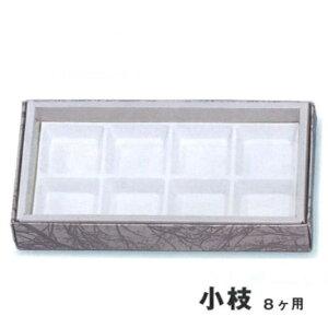 焼菓子箱 マロンケーキ 小枝 8ケ用(箱のみ) (200枚)119×237×40 ※トレーは別売りです ギフト箱 パッケージ中澤