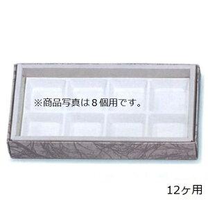 焼菓子箱 マロンケーキ 小枝 12ケ用(箱のみ) (200枚)178×237×40 ※トレーは別売りです ギフト箱 パッケージ中澤