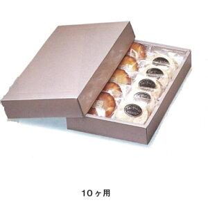 菓子箱 ティータイムシャンパーニュ(トレー無し) 10ヶ用(100枚)248×165×48 パッケージ中澤
