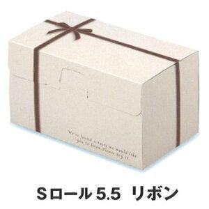ロールケーキ箱 Sロール 5.5 リボン(200枚) 93×164(152)×90mm パッケージ中澤