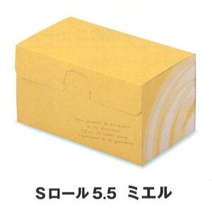 ロールケーキ箱 Sロール 5.5 ミエル(200枚) 93×164(152)×90mm パッケージ中澤