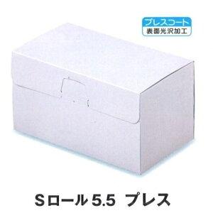 ロールケーキ箱 Sロール 5.5 プレス(200枚) 93×164(152)×90mm パッケージ中澤