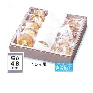 菓子箱 ティータイムシャンパーニュ(トレー無し) 15ヶ用(100枚)248×165×48 パッケージ中澤