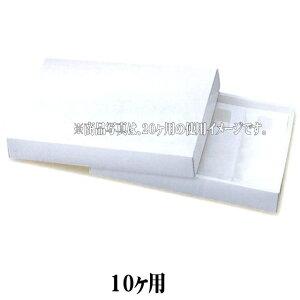 菓子箱 ティータイムホワイト(トレー無し) 10ヶ用(100枚)248×165×48 パッケージ中澤