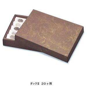 菓子箱 ティータイム ダックII(トレー無し) 20ケ用(100枚)248×328×48 パッケージ中澤