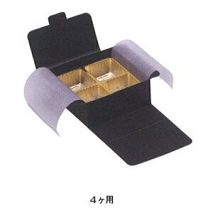 チョコレート箱 トリフカートン くろ 4ヶ用(100枚) 80×80×33mm ギフト箱 スパッケージ中澤 【本州/四国/九州は送料無料】