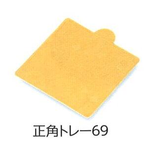 ショートケーキトレー 正角トレー69 69×69mm(1,200枚)パッケージ中澤