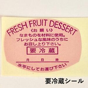 要冷蔵シール 37×53mm(2,000枚) FRESH FRUIT DESSERT文字入り パッケージ中澤