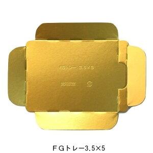 FGトレー 3.5×5(200枚) 101×142(130)×25mm 紙製 ケーキトレー パッケージ中澤