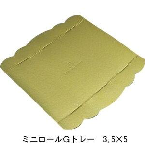 ケーキトレー ミニロールGトレー 3.5×5(300枚×2箱)102×147×25mm パッケージ中澤