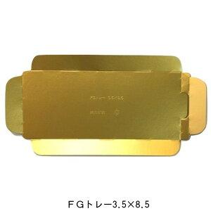 FGトレー3.5×8.5(300枚) 104×252(240)×25mm 紙製 ケーキトレー パッケージ中澤