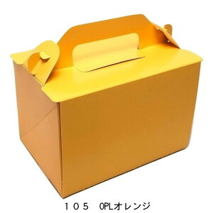 ケーキ箱 新105OPLオレンジ 3×4(400枚) 90×120×105mm高さ10.5cm ショートケーキ用 手提げサイドオープン式 パッケージ中澤