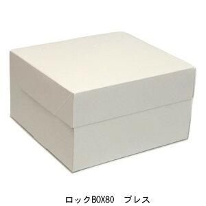 ケーキ箱 ロックBOX80 プレス212(6寸用)(100枚)212×212×80mm 光沢ホワイト 正方形 パッケージ中澤