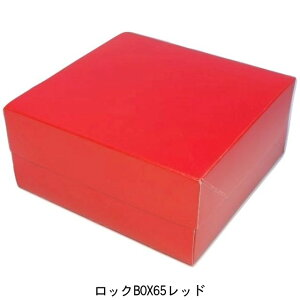 ケーキ箱 ロックBOX65 レッド140(4寸用)(200枚) 140×140×65mm 光沢赤/4寸用/正方形パッケージ中澤