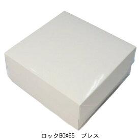 ケーキ箱 ロックBOX65 プレス140(4寸用)(200枚) 140×140×65mm 光沢ホワイト 正方形 パッケージ中澤