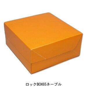 ケーキ箱 ロックBOX65 ネーブル212(6寸用)(100枚) 212×212×65mm 正方形 パッケージ中澤