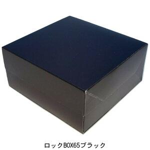 ケーキ箱 ロックBOX65 ブラック160(4.5寸用)(200枚) 160×160×65mm 光沢黒 正方形 パッケージ中澤