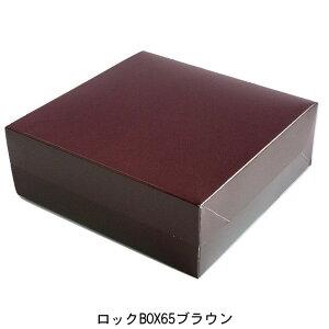 ケーキ箱 ロックBOX65 ブラウン160(4.5寸用)(200枚) 160×160×65mm 光沢ブラウン 正方形 パッケージ中澤